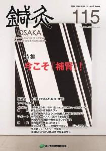 鍼灸OSAKA 115号