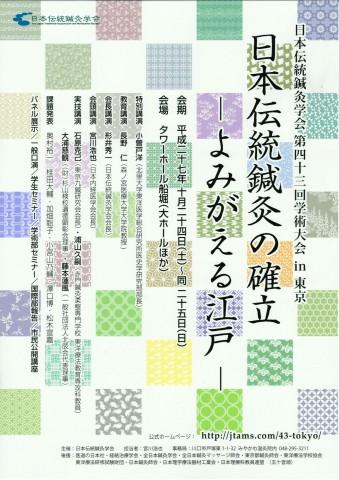 日本伝統鍼灸学会学術大会