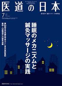 月刊医道の日本2015年7月号