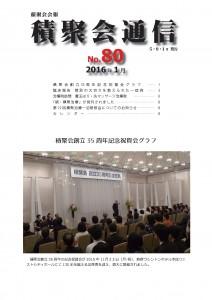 積聚会通信No.80