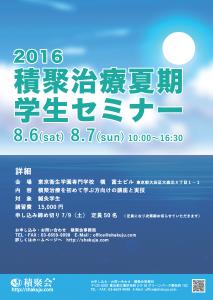2016年度積聚治療夏期学生セミナー