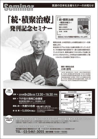 続・積聚治療発刊記念セミナー