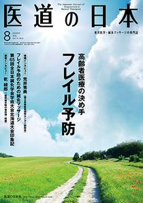 ido-nihon201608