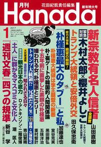 hanada201701